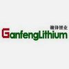 Ganfeng Lithium